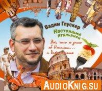 Настоящий итальянец (аудиокнига)