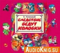 Следствие ведут Колобки (аудиокнига)
