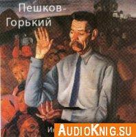 Пешков-Горький. Инфернальный профиль