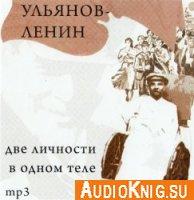 Ульянов-Ленин. Две личности в одном теле