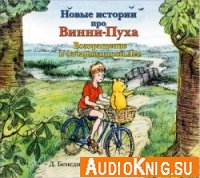 Новые истории про Винни-Пуха. Возвращение в Зачарованный Лес (аудиокнига)