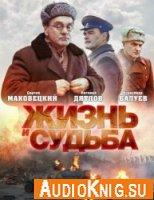 Жизнь и судьба. Хроника Сталинградской битвы (аудиокнига)