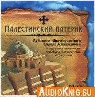 Палестинский патерик. Рукописи обители святого Саввы Освященного (Аудиокнига)