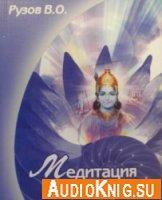 Медитация на медитацию (аудиокнига)
