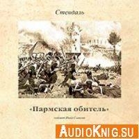 Пармская обитель (аудиокнига)
