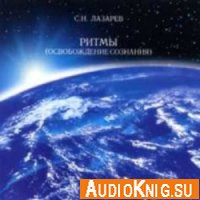 Ритмы (Освобождение сознания). Часть 1,2,3 (аудиокнига)