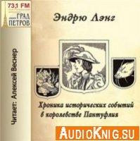 Хроника исторических событий в королевстве Пантуфлия (аудиокнига)