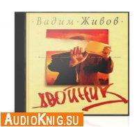 Живов Вадим - Двойник (Аудиокнига)