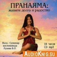 Пранаяма: живите долго и радостно (аудиокнига)
