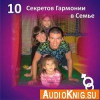Десять секретов гармонии в семье (аудиокнига)