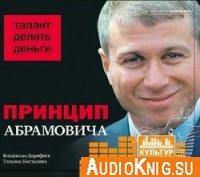 Принцип Абрамовича. Талант делать деньги (аудиокнига)