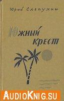 Слепухин Юрий - Южный Крест (аудиокнига)