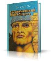 Ян Василий - Финикийский корабль (чит. Терновский Е.) (аудиокнига)