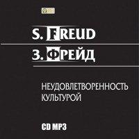 Неудовлетворенность культурой - Фрейд Зигмунд (аудиокнига)