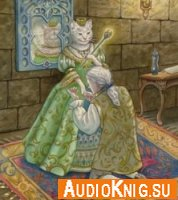 Мари-Катрин д'Онуа - Белая кошка (аудиокнига)