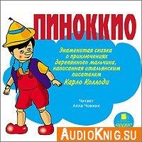 Пиноккио (аудиокнига)