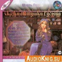 Сказки матушки Гусыни (аудиокнига)