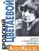 Бродский о Цветаевой (аудиокнига)