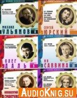 Великие исполнители. Сборник в 10 томах (аудиоспектакли)