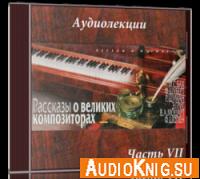 Рассказы о великих композиторах (Аудиокнига)