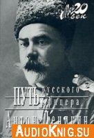 Путь русского офицера (Аудиокнига)
