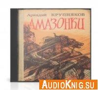 Амазонки (Аудиокнига)