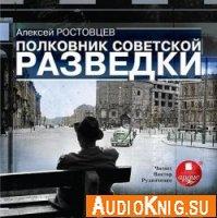 Полковник советской разведки (аудиокнига)