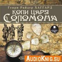 Копи царя Соломона (аудиокнига)