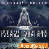Русская мистерия (Аудиокнига)