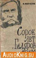 Сорок лет с Гиляровским (Аудиокнига)
