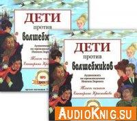 """Серия """"Наука побеждать"""": Дети против волшебников. (Аудиокнига)"""