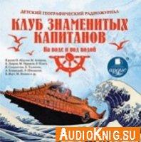 Клуб знаменитых капитанов. На воде и под водой (3 выпуск) (Аудиокнига)