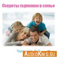 Секреты гармонии в семье (Аудиокнига)