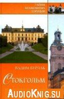 Стокгольм (аудиокнига)