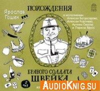 Похождения бравого солдата Швейка (аудиоспектакль)