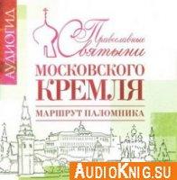Православные святыни Московского Кремля. Маршрут паломника (аудиокнига)