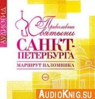 Православные Святыни Санкт-Петербурга. Маршрут паломника (аудиокнига)