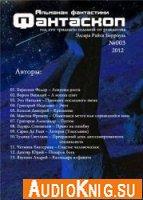 Фантаскоп №003, 2012 (аудиокнига)