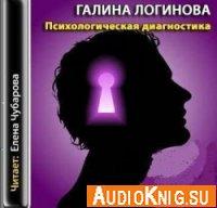 Психологическая диагностика (аудиокнига)