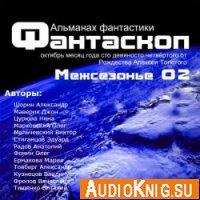 Фантаскоп. Межсезонье 02, октябрь 2011 (аудиокнига)