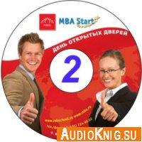 MBA Start. Модуль 2. Навыки личной эффективности менеджера (Аудиокнига)