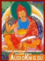 Стадии медитации. Советы царю (Bhavana krama).