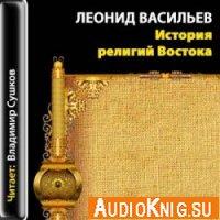 История религий Востока (Аудиокнига)