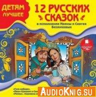12 русских сказок в исполнении Ирины и Сергея Безруковых (аудиокнига)