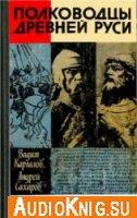 Полководцы Древней Руси. Мономах (Аудиокнига)