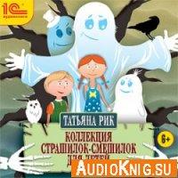 Коллекция страшилок-смешилок для детей (Аудиокнига)