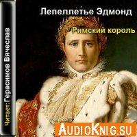 Римский король (Аудиокнига)