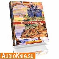 Шрайбер Марк - Принцы в изгнании (аудиокнига)
