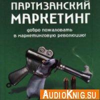 Партизанский маркетинг - победа малыми силами (аудиосеминар)