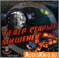 Театр старых мишеней (аудиокнига)